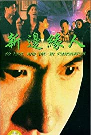 To Live and Die in Tsimshatsui Poster
