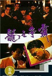 Long zhi zheng ba Poster