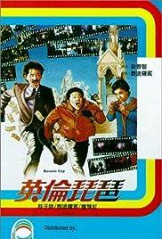 Ying lun pi pa Poster