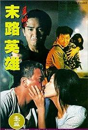Yi yu zhi mo lu ying xiong Poster