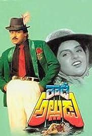Rowdy Alludu Poster
