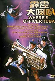 Pi li da la ba(1986) Poster - Movie Forum, Cast, Reviews