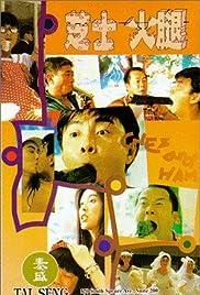 Zhi shi huo tui Poster
