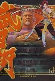 Bujingai: The Forsaken City Poster