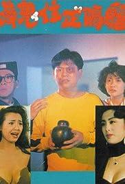 Hua gui zhu zheng ge li Poster