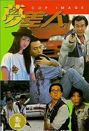 Meng chai ren Poster