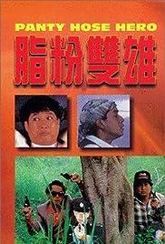 Zhi fen shuang xiong Poster