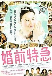 Konzen tokkyû Poster