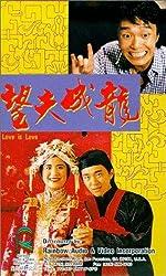Love Is Love(1990)