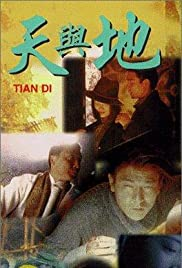 Tian yu di Poster