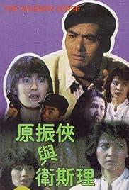 The Seventh Curse(1986) Poster - Movie Forum, Cast, Reviews