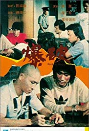Bao po Poster