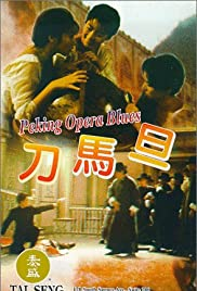 Peking Opera Blues Poster