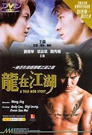 Long zai jiang hu Poster