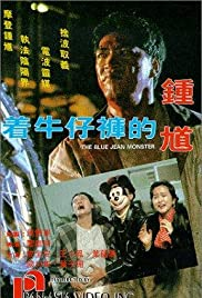 Jeuk ngau jai foo dik Jung Kwai (1991) - Action, Comedy, Horror.