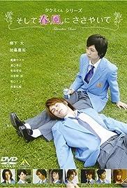 Takumi-kun Series: Soshite harukaze ni sasayaite(2007) Poster - Movie Forum, Cast, Reviews