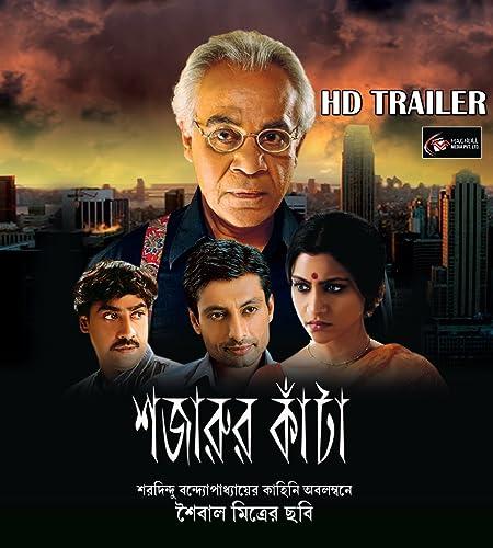 Download Shajarur Kanta Movie