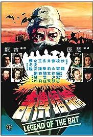 Bian fu chuan qi Poster