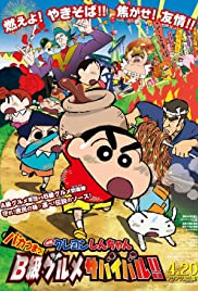 Shinchan in Very Very Tasty Tasty (Tamil)
