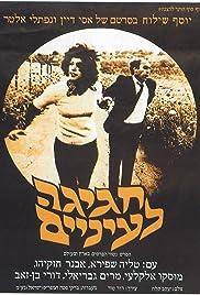 Hagiga Le'enayim Poster