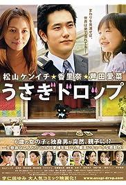 Nonton Film Bunny Drop (2011)
