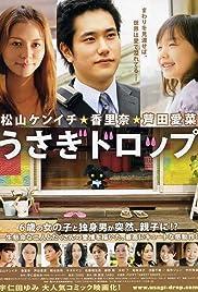 Usagi doroppu(2011) Poster - Movie Forum, Cast, Reviews