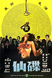 Die xian Poster