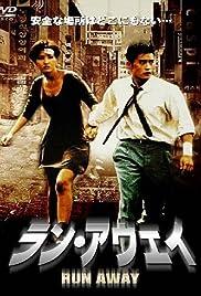 Run Away Poster