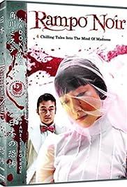 Ranpo jigoku(2005) Poster - Movie Forum, Cast, Reviews