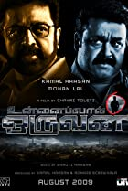 Image of Unnaipol Oruvan