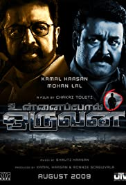 Unnaipol Oruvan (2009) Poster - Movie Forum, Cast, Reviews