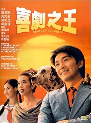 King of Comedy (1999)