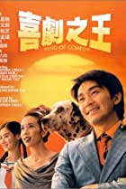Hei kek ji wong (1999) Poster