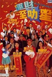 Yun cai zhi li xing Poster