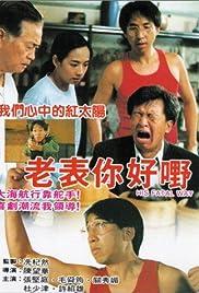 Lao biao ni hao ye! Poster