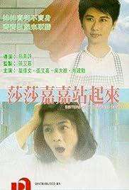 Sha Sha Jia Jia zhan qi lai Poster