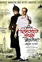 Image of Mee Shivajiraje Bhosale Boltoy
