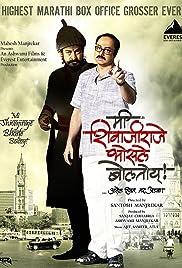 Mee Shivajiraje Bhosale Boltoy Poster