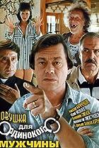 Image of Lovushka dlya odinokogo muzhchiny