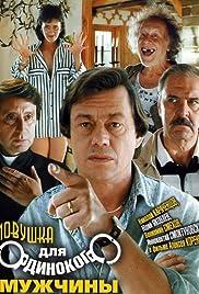 Lovushka dlya odinokogo muzhchiny Poster