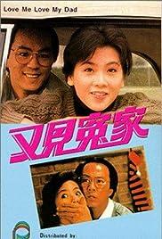 Yau gin yuen ga Poster