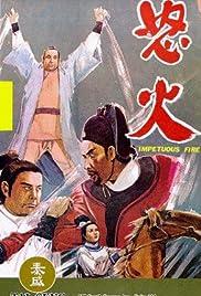 Huo lian Poster