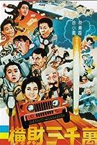 Image of Heng cai san qian wan