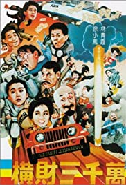 Heng cai san qian wan Poster