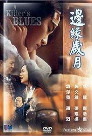 Bin yuen sui yuet Poster