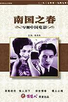 Image of Nan guo zhi chun