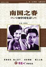 Nan guo zhi chun