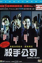 Killerdeului suda(2001) Poster - Movie Forum, Cast, Reviews