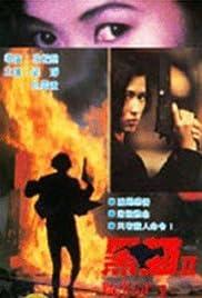 Hei mao zhi ci sha Ye Li Qin(1992) Poster - Movie Forum, Cast, Reviews