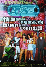 Hong deng qu Poster